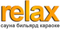 """Сауна """"Relax"""" Ангарск"""